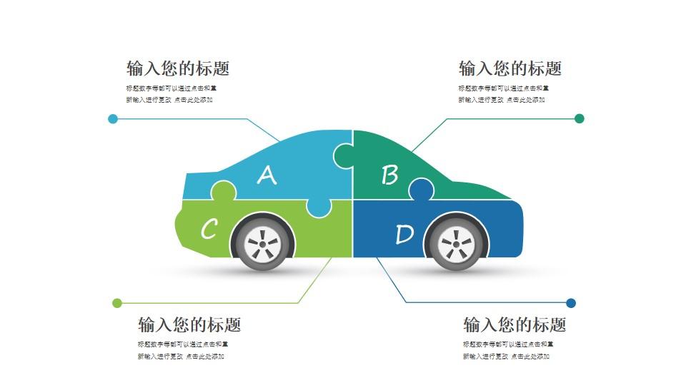 拼图组成的小汽车PPT素材模板