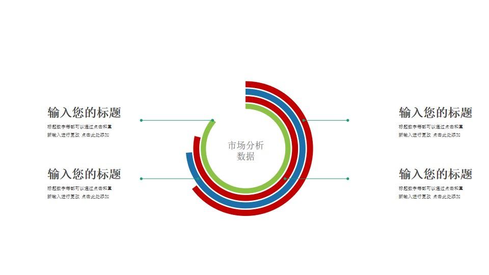 彩色圆环图PPT数据图表素材模板