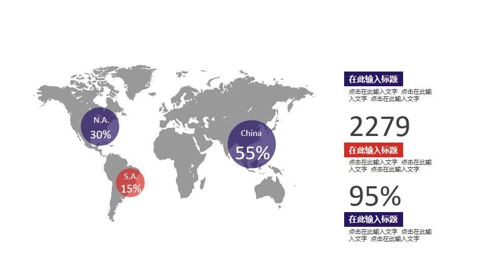 世界地图-数据展示PPT图表素材模板