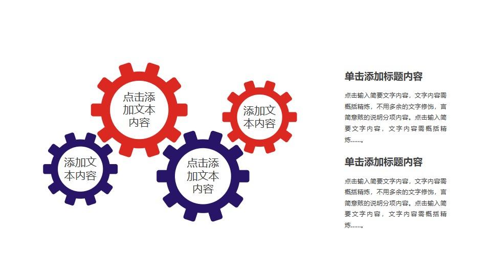 4个齿轮组成的并列关系PPT素材模板