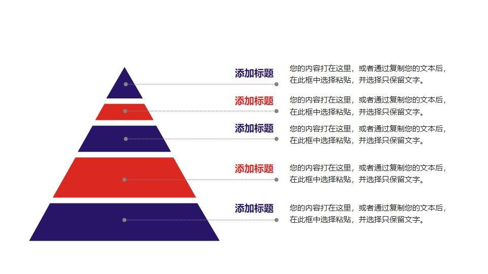 金字塔PPT素材模板