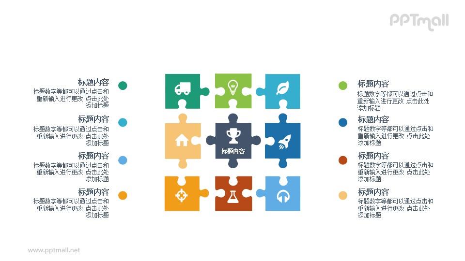 多块拼图组合PPT图示素材