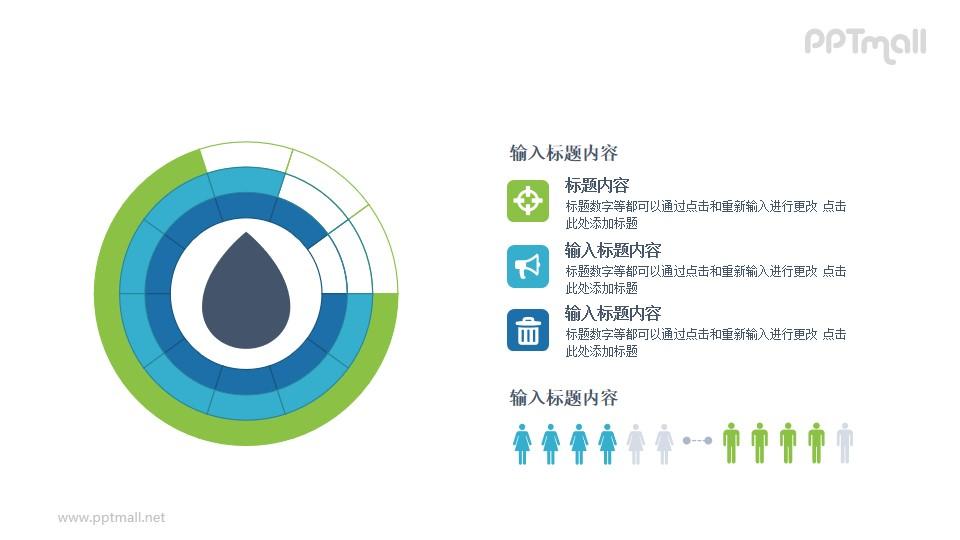 带刻度的圆环图PPT图示素材