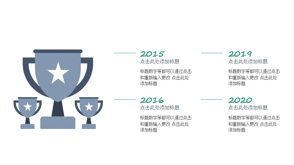 不同年份获奖情况PPT图示素材