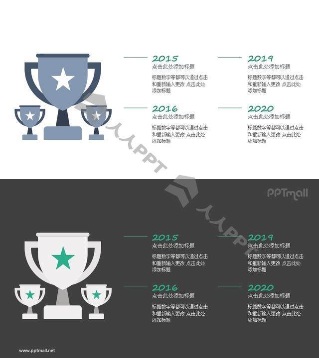 不同年份获奖情况PPT图示素材长图