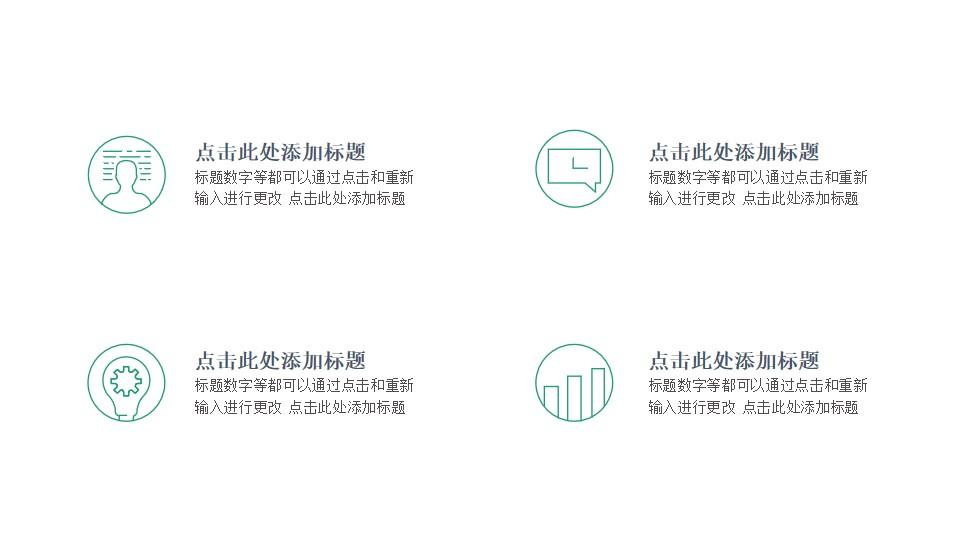 四组简约线条图标PPT图示素材