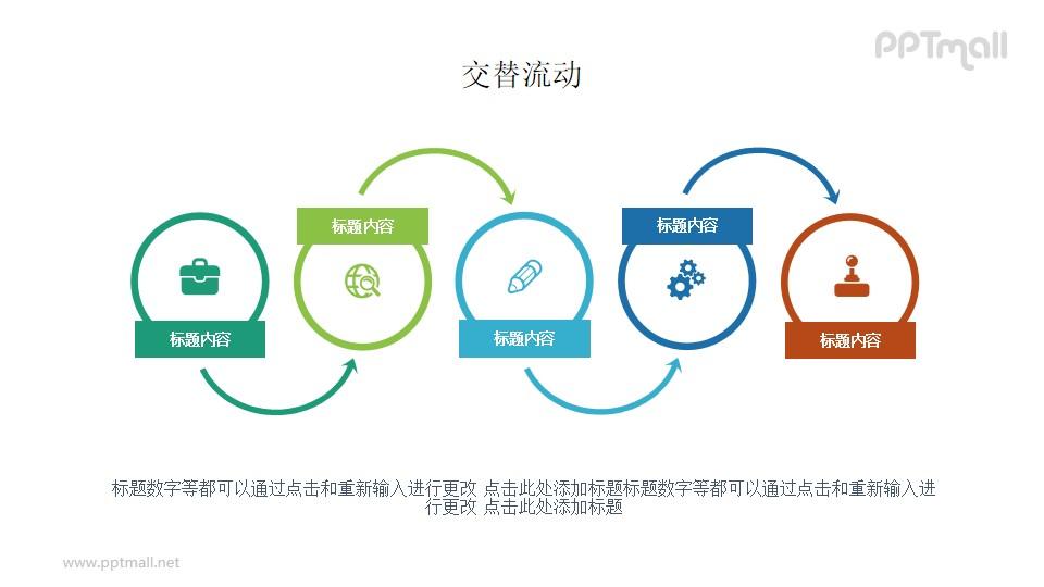 5个步骤递进关系PPT图示素材
