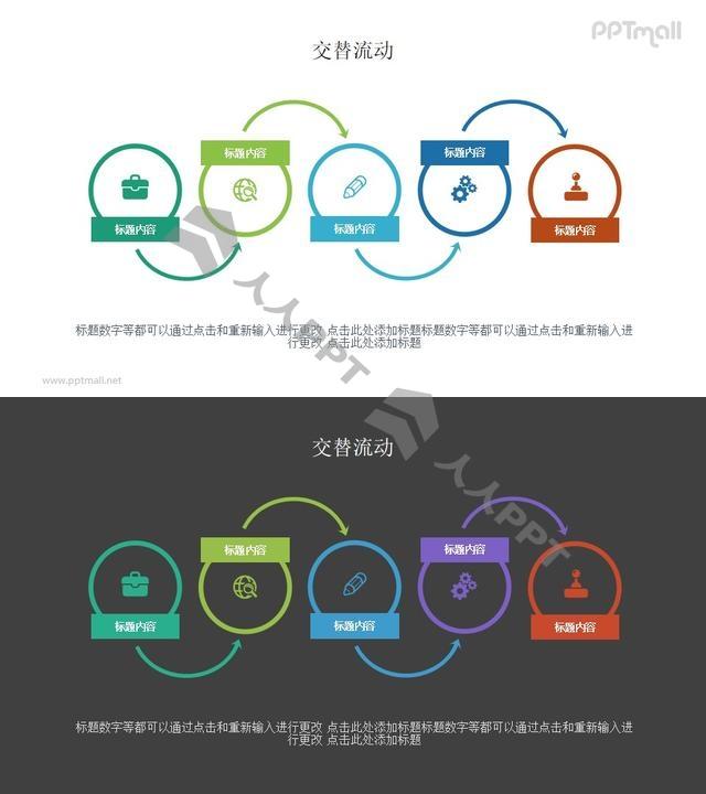 5个步骤递进关系PPT图示素材长图