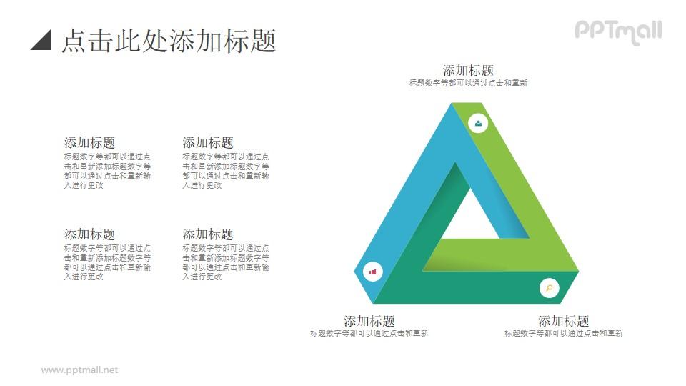 错觉立体三角形艺术PPT图示素材