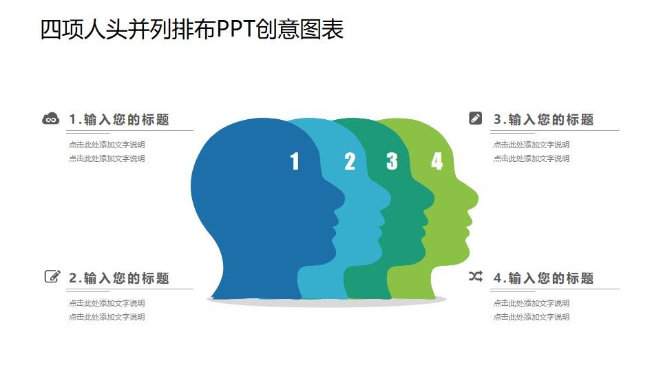 团队头脑风暴PPT图示素材