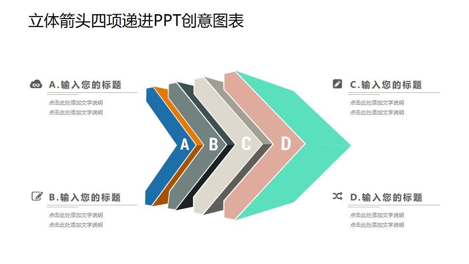四个叠在一起的立体箭头PPT图示素材