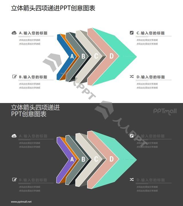 四个叠在一起的立体箭头PPT图示素材长图