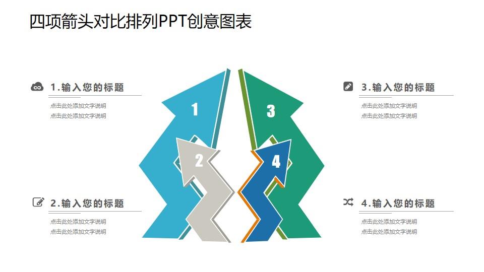 四个折线上升的箭头PPT图示素材