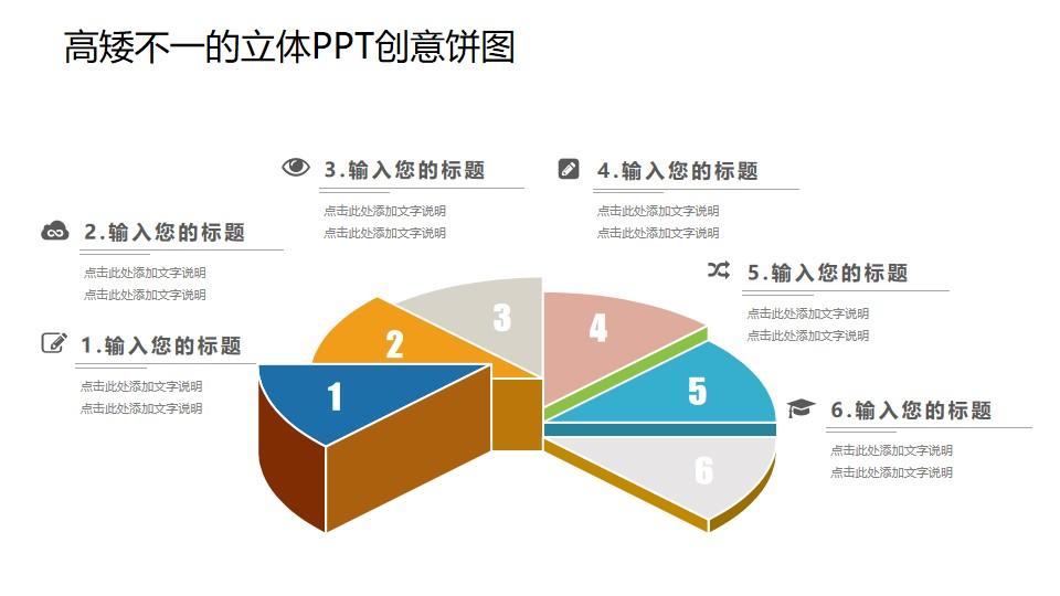 一级级上升的饼图PPT图示素材