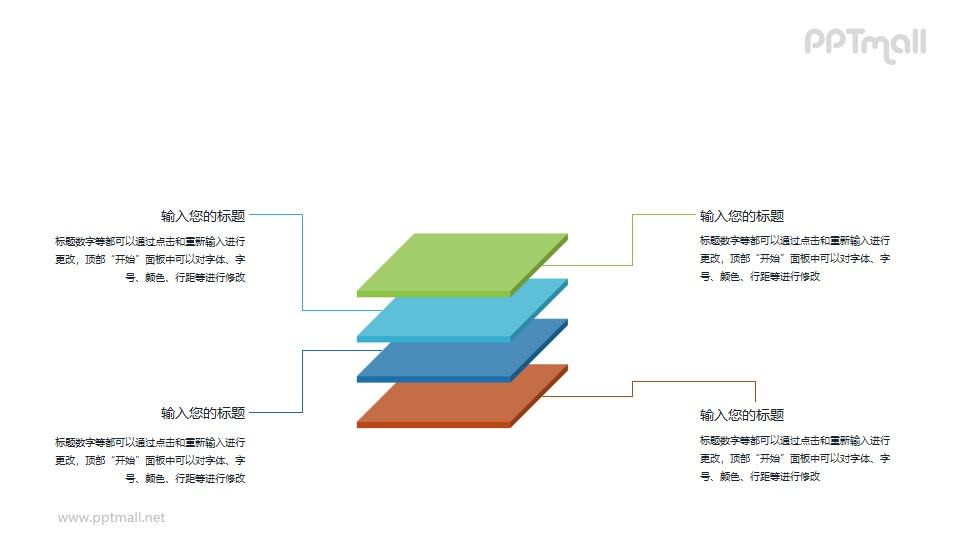 四块叠在一起的立体方块PPT图示素材