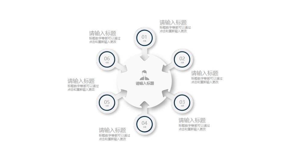 个人6项标签PPT素材图示