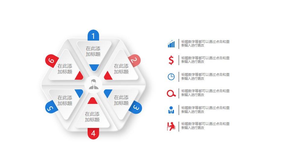 6部分总分关系PPT素材图示