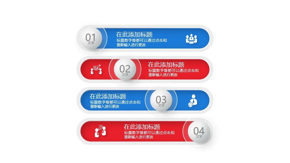四部分微立体质感的文本框PPT素材图示