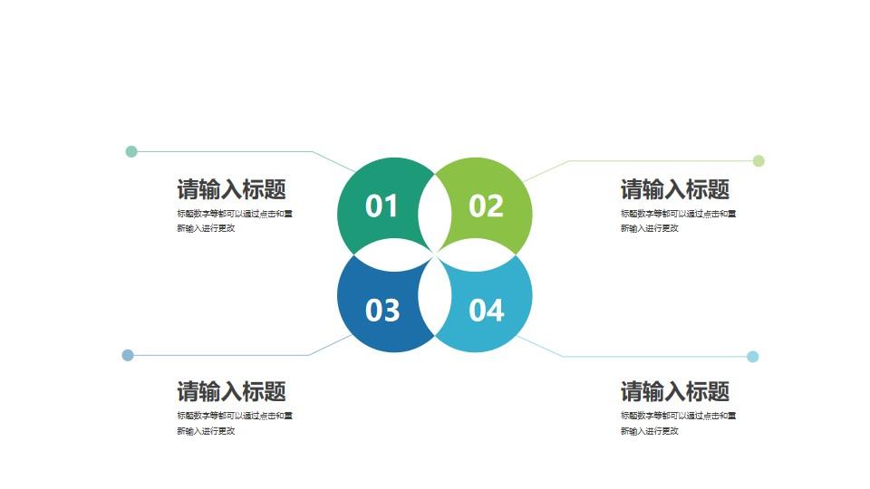 相交裁切掉的四个圆表示目录要点的PPT图示