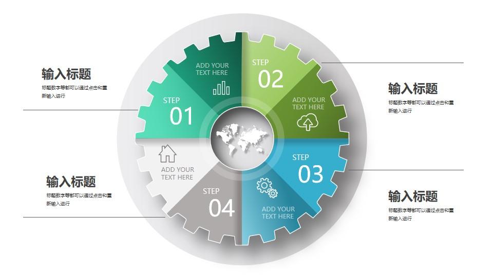 4部分并列关系齿轮图PPT图示