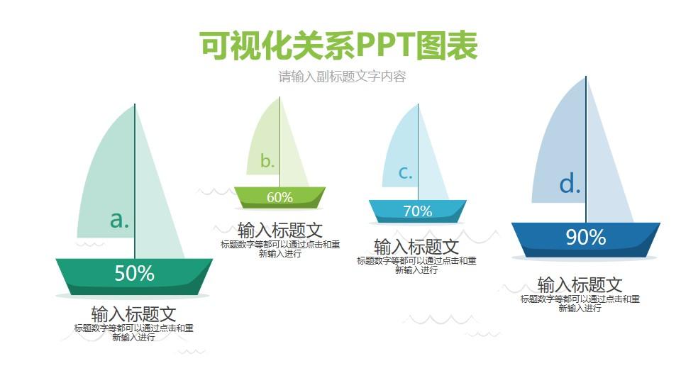 带不同数据的帆船PPT数据图示