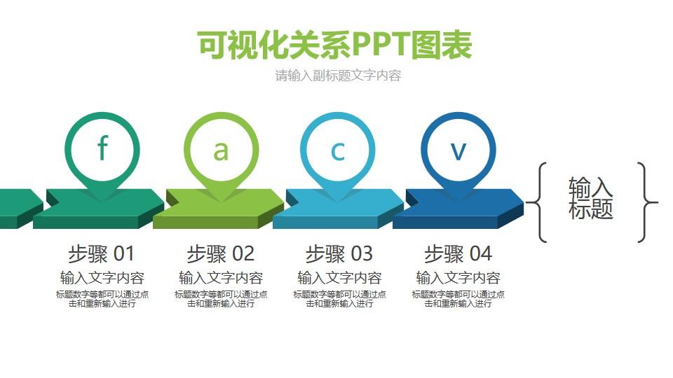 立体图标的四步骤演示PPT模板图示