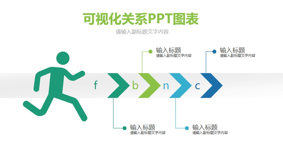 一个小人在奔跑的PPT模板图示