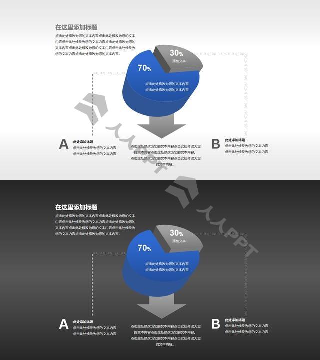 2部分并列关系的饼状图PPT素材长图