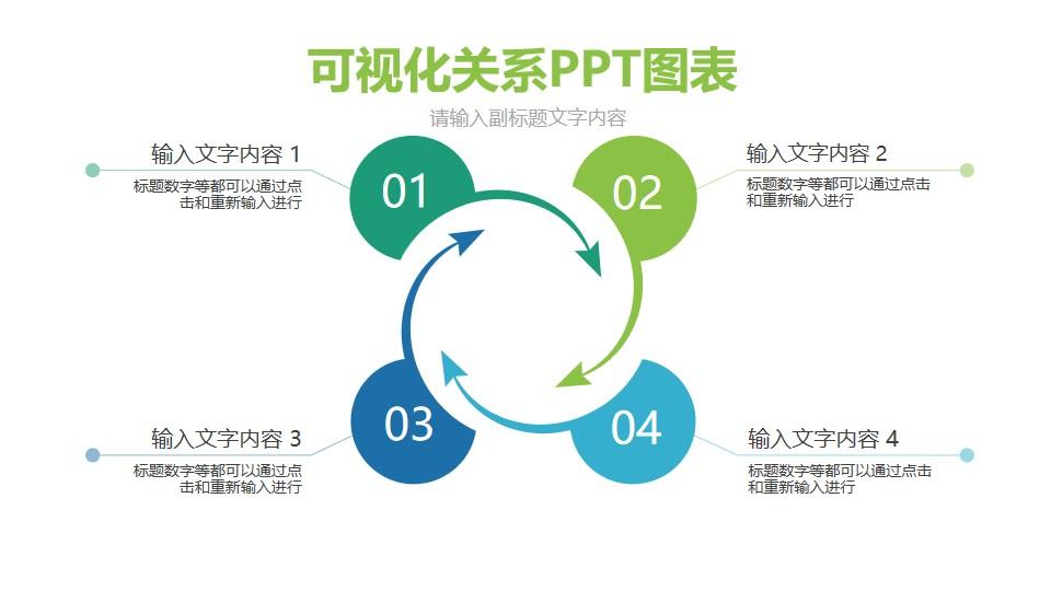 4部分带旋转箭头的循环关系PPT模板图示