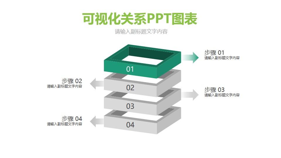 四层3D立体方框PPT示意图