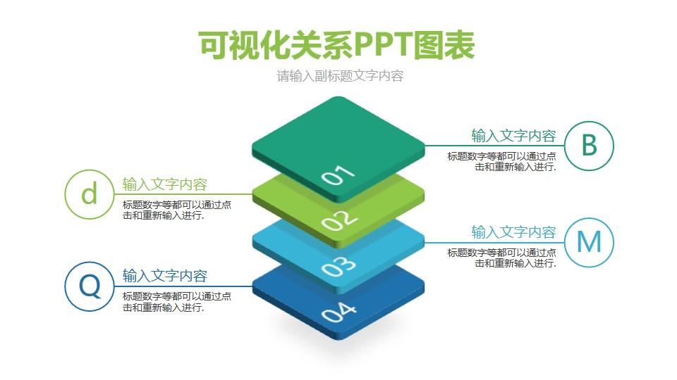 四个立体3D方块叠在一起的PPT模板图示