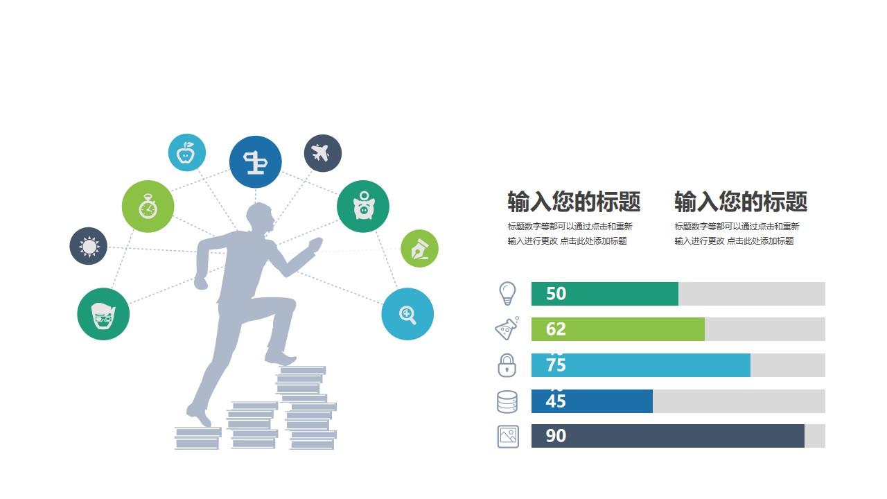 人的知识结构数据分析PPT素材图表