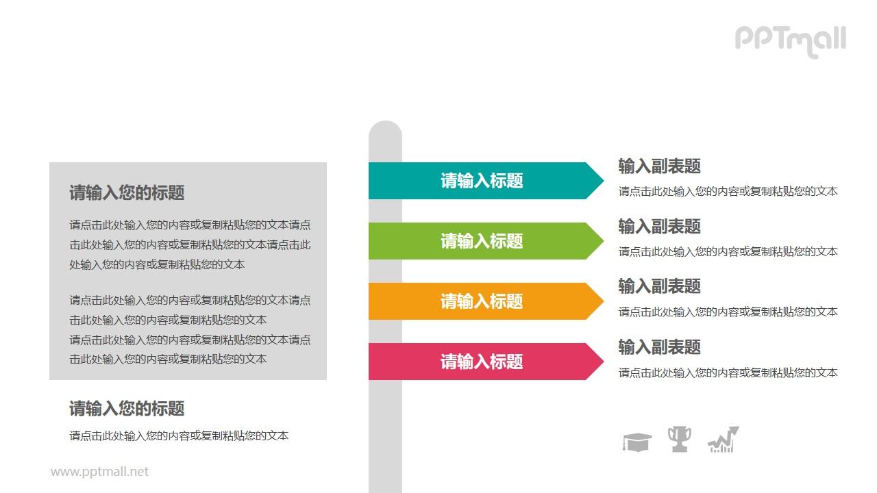 彩色目录PPT模板图示