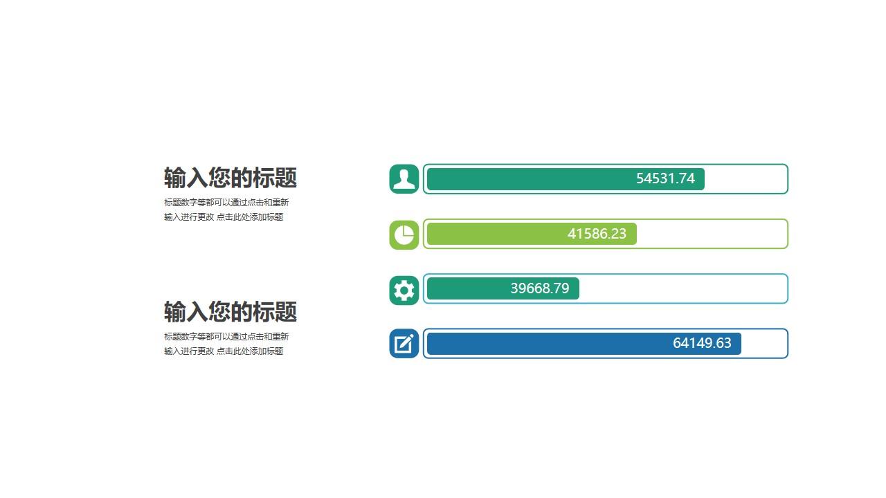 蓝绿配色条形图PPT模板图示