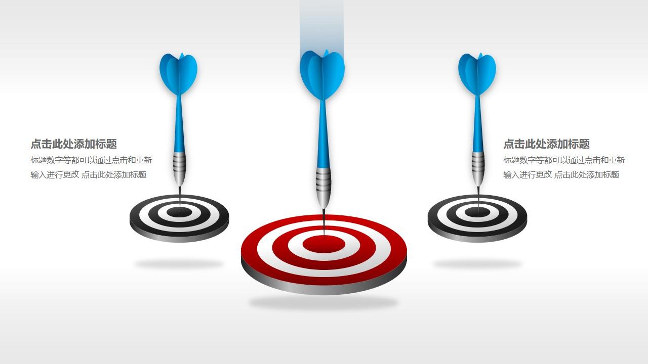 目标市场—飞镖和靶子PPT素材(四)