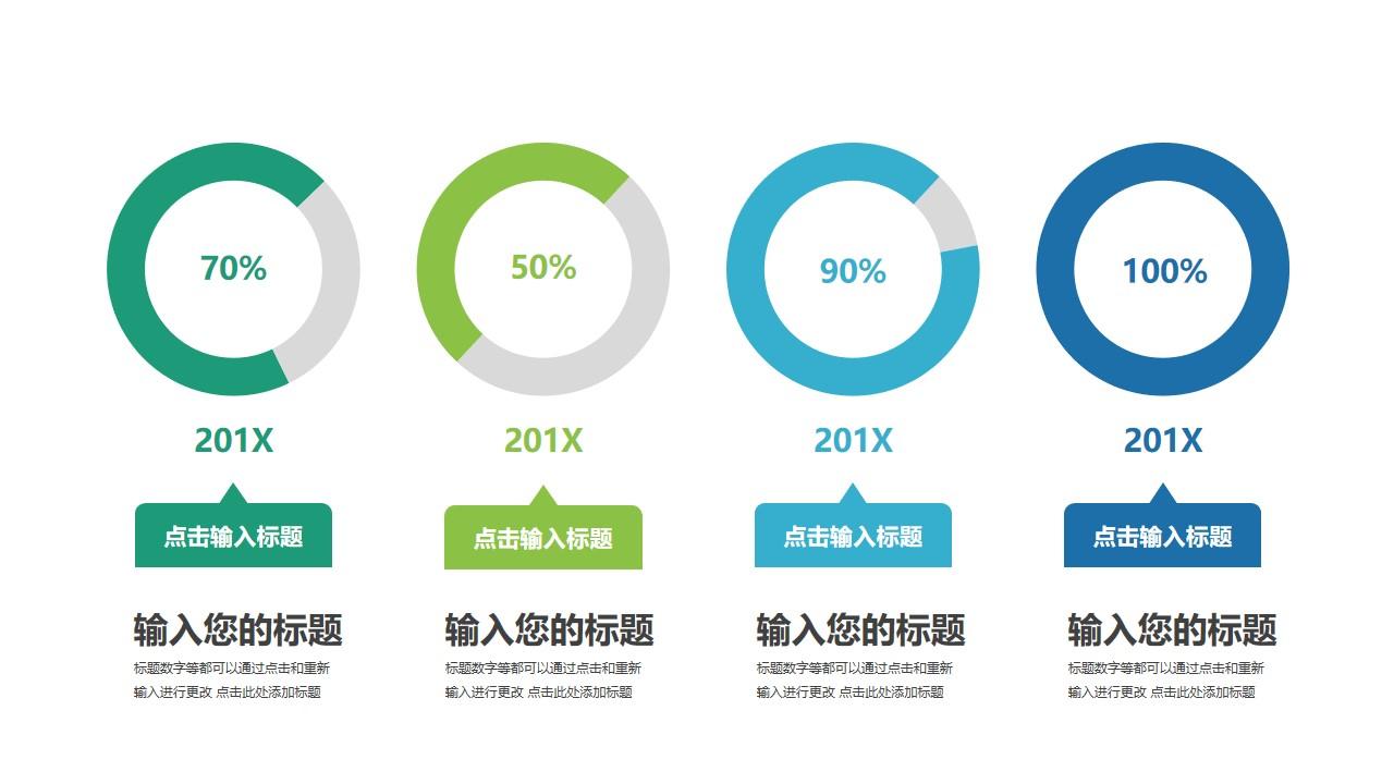 蓝绿色四个并列的百分比展示饼图PPT模板图示