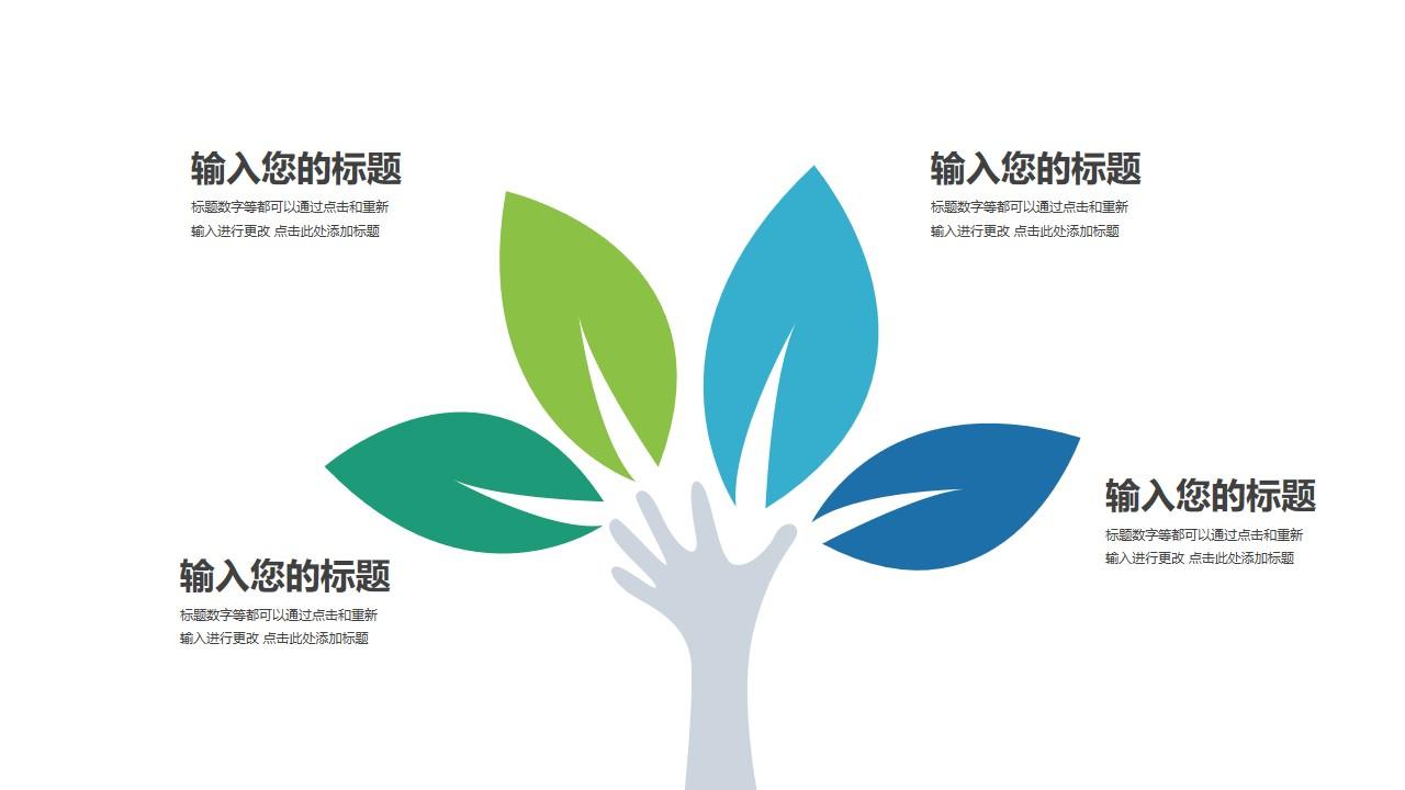 一只手和四片树叶组成的树PPT模板图示