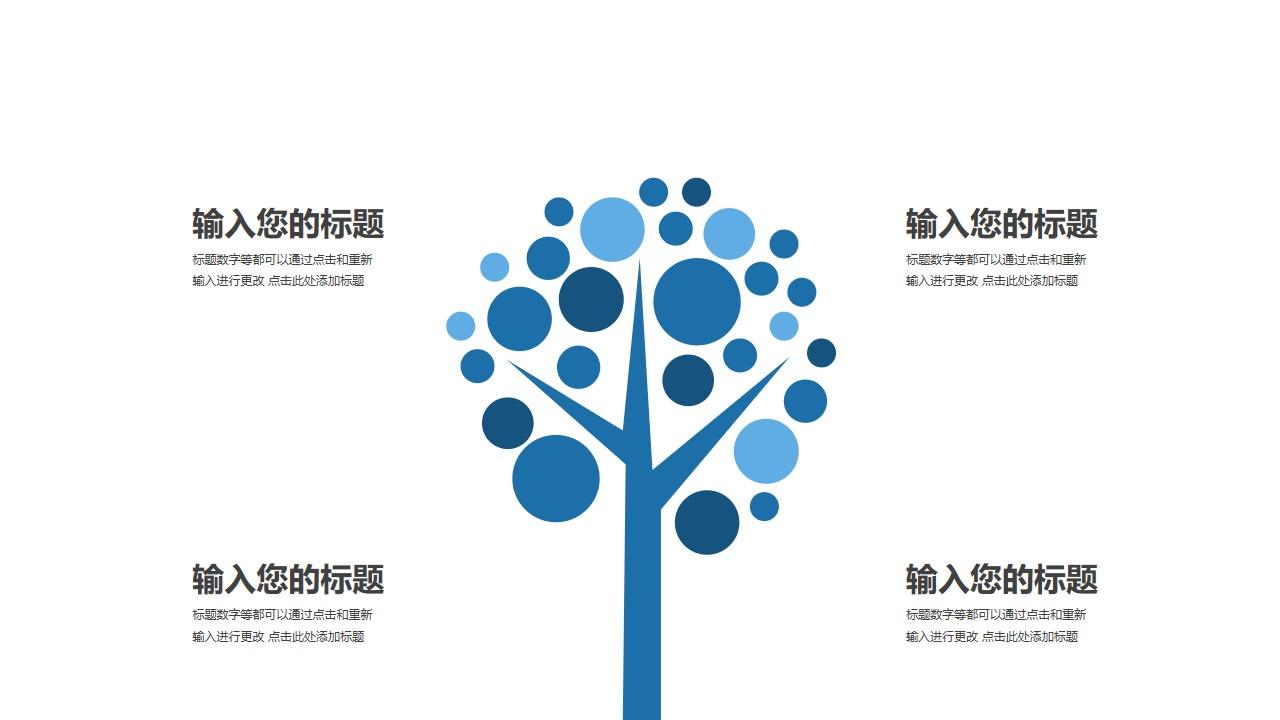 蓝色的树简约时尚四部分文本说明PPT模板图示