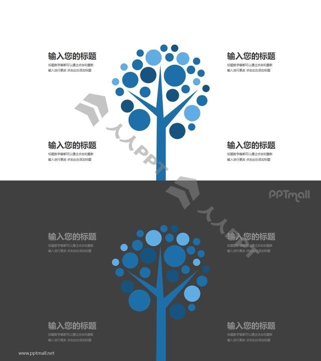 蓝色的树简约时尚四部分文本说明PPT模板图示长图