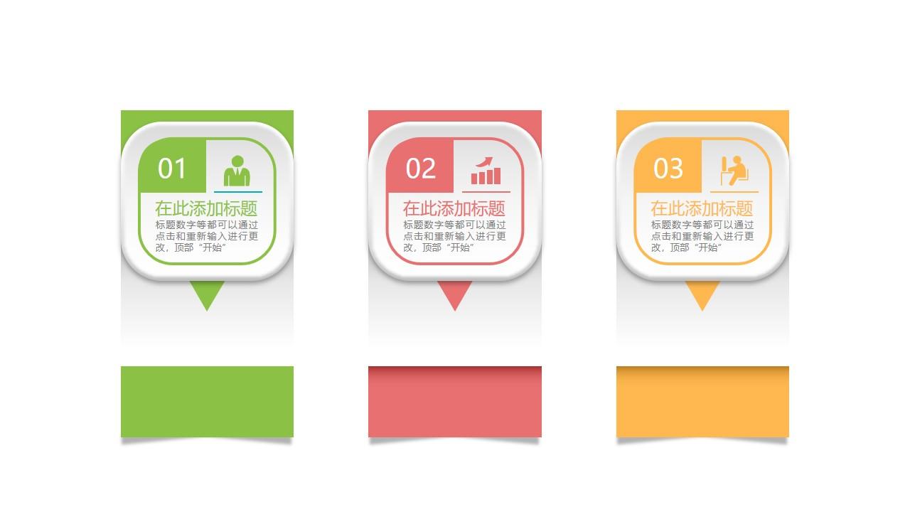 三部分立体文本框并列关系PPT模板图示