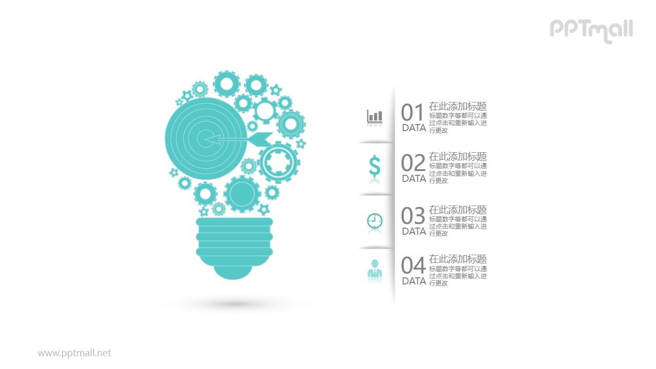 绿色齿轮组成的灯泡四部分文本说明PPT模板图示