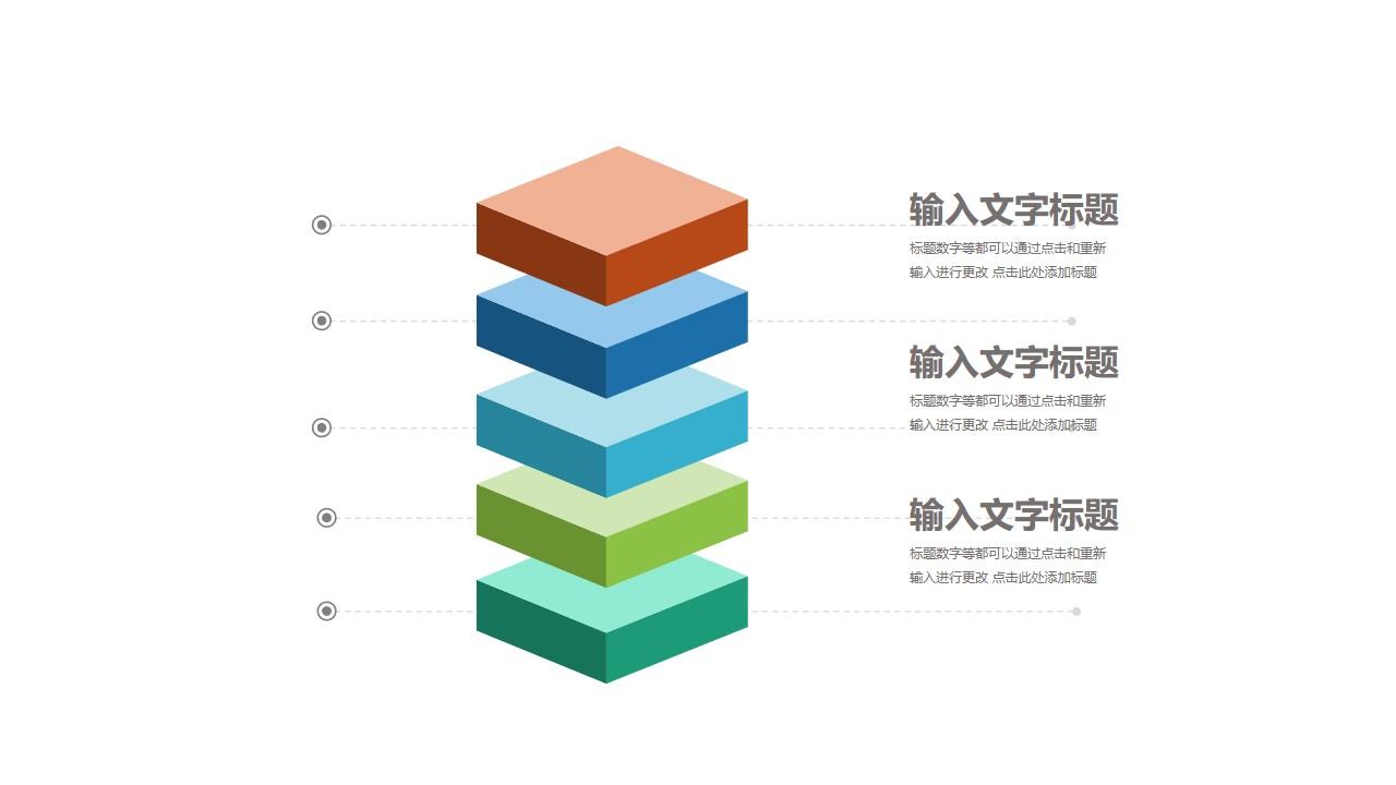 5个叠放的彩色方块并列关系PPT模板图示