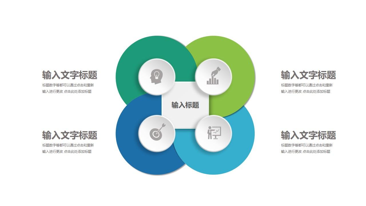 四个叠放的彩色圆盘总分关系PPT模板图示