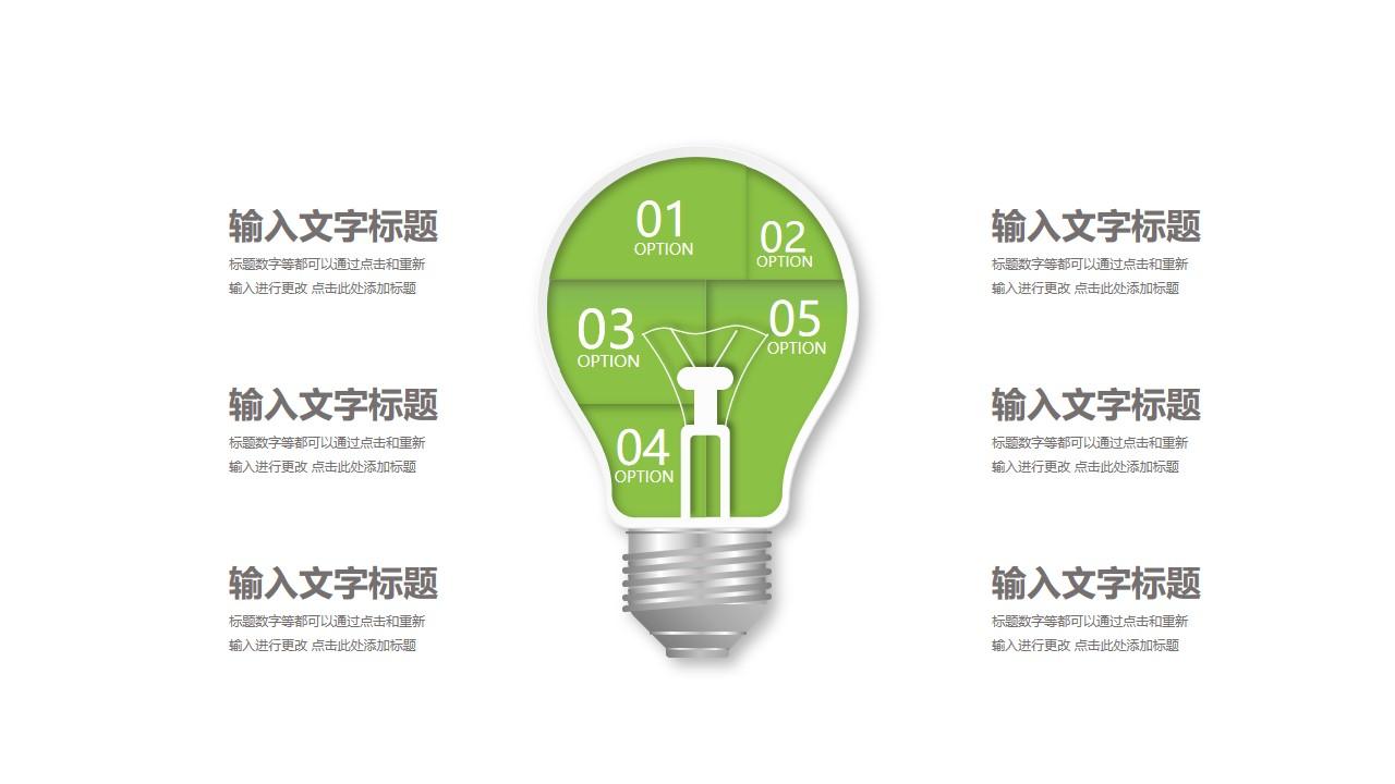 绿色拼图组成的灯泡PPT模板图示
