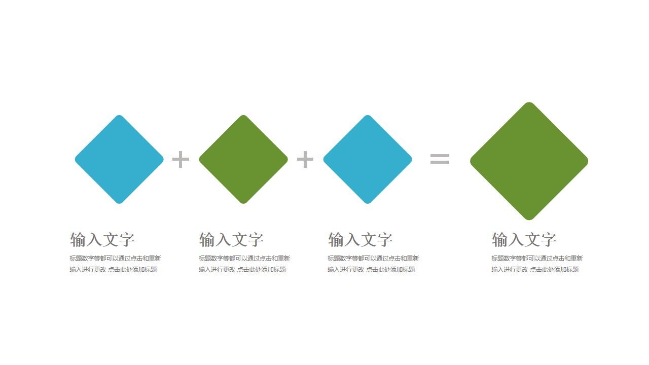 方块等式三合一总分关系PPT模板图示