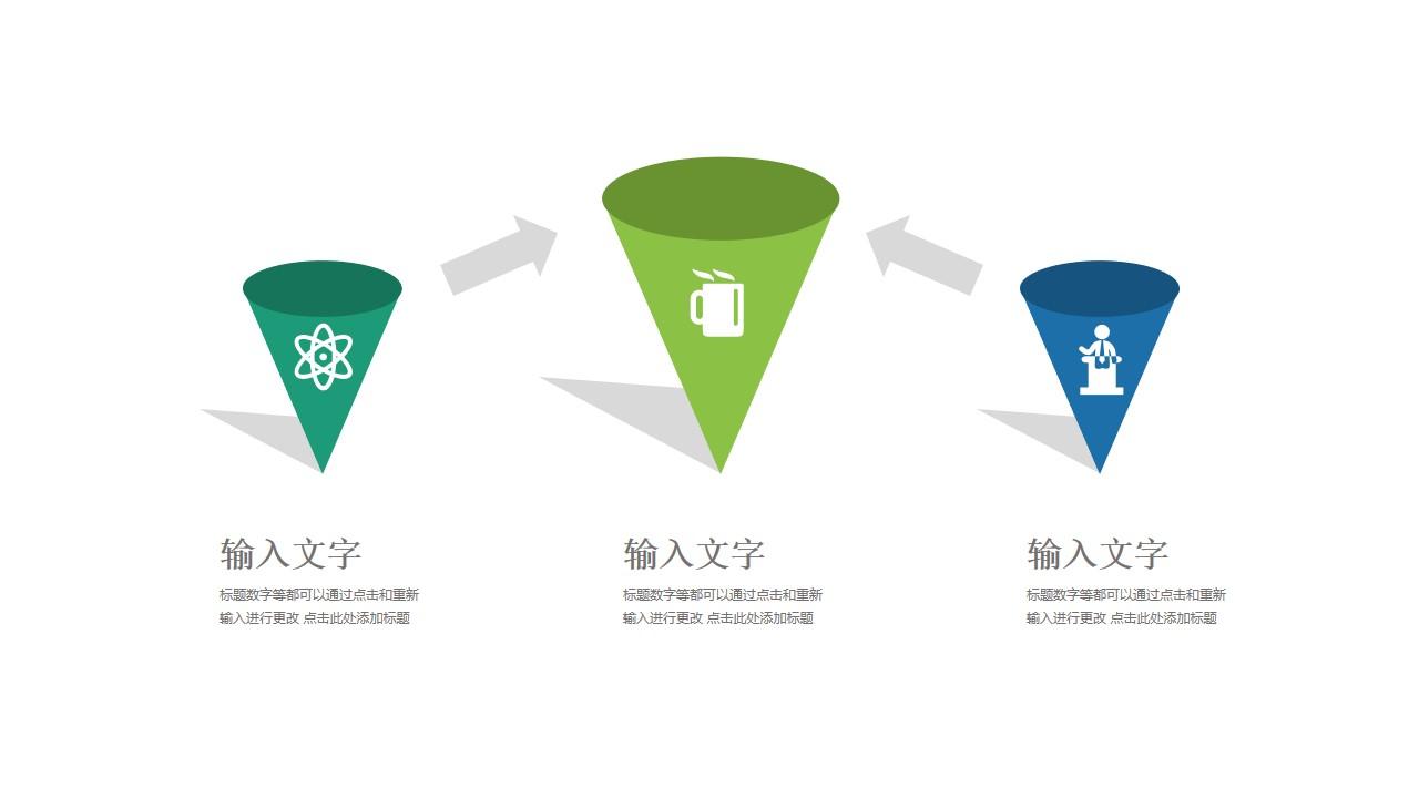 三个倒立的圆锥总分关系PPT模板图示