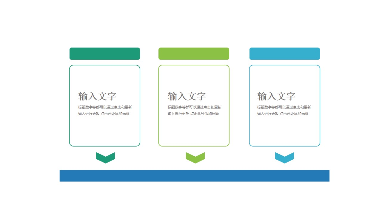 3个带箭头的文本框并列关系PPT模板图示