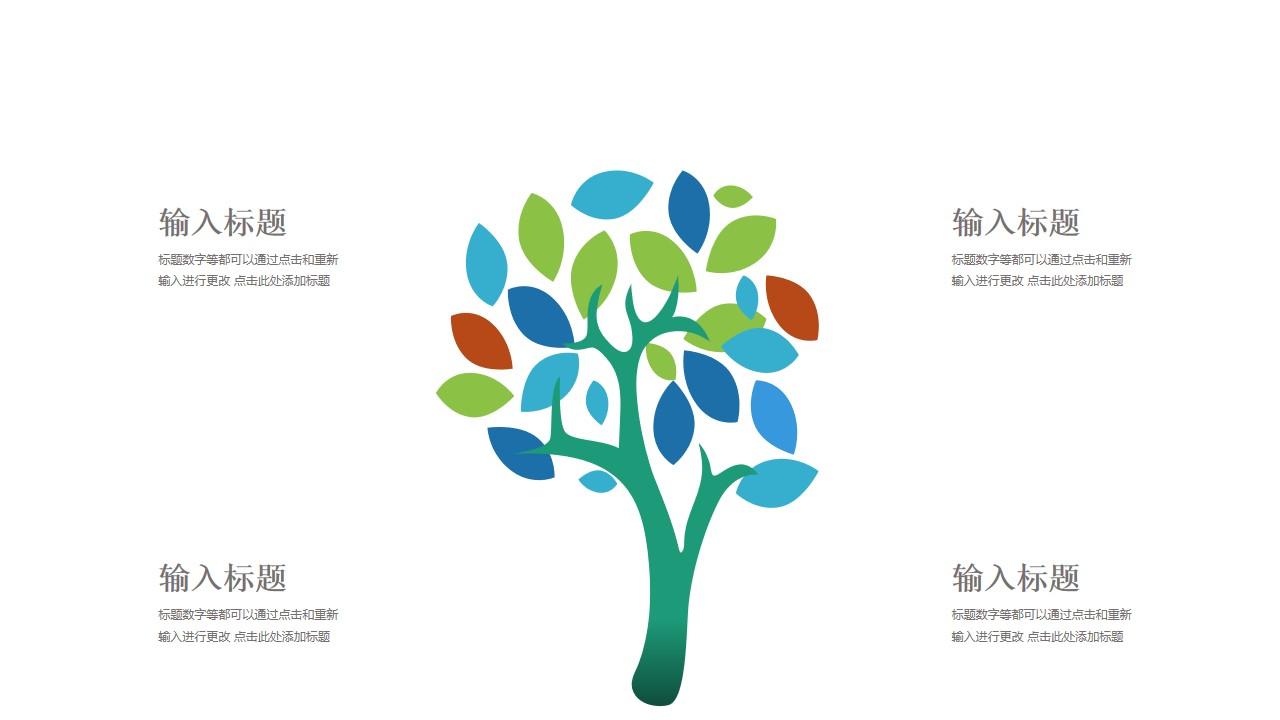 换季多彩树叶的树PPT模板图示