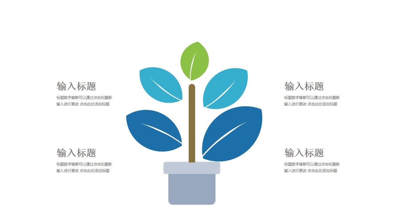 盆栽树四部分并列关系PPT模板图示