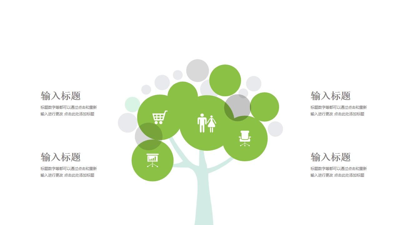 生活图标茂密的树PPT模板图示